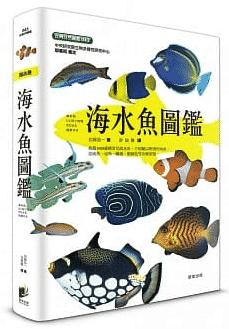 海洋博物誌 魚類辨識 小林安雅 加藤昌一