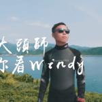 windy 海流判定 潮汐 學潛水 大頭師