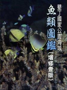 海洋博物誌 墾丁魚類
