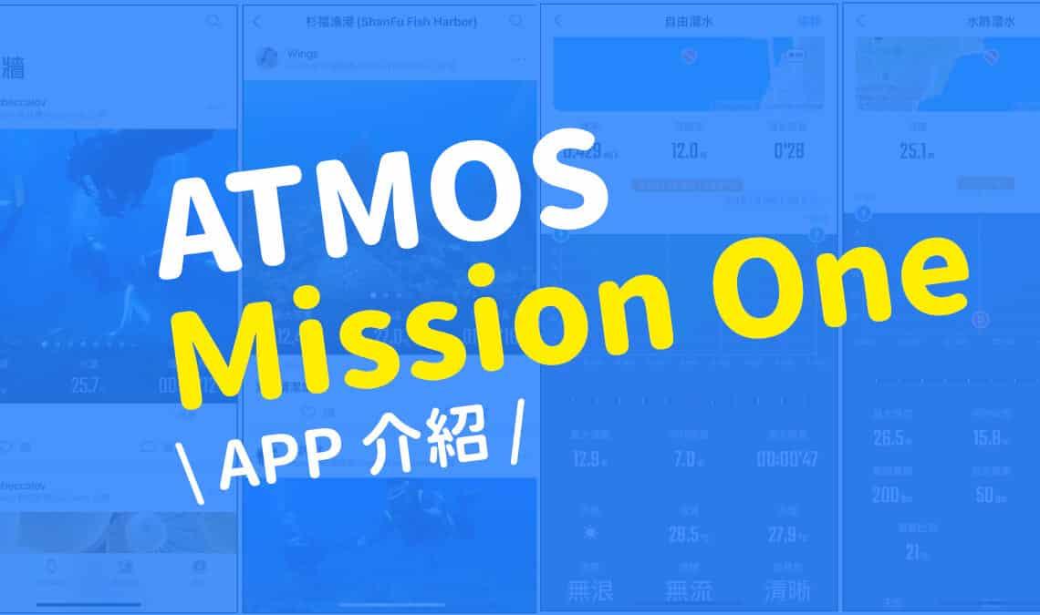 Atmos Mission one 潛水電腦錶 app介紹
