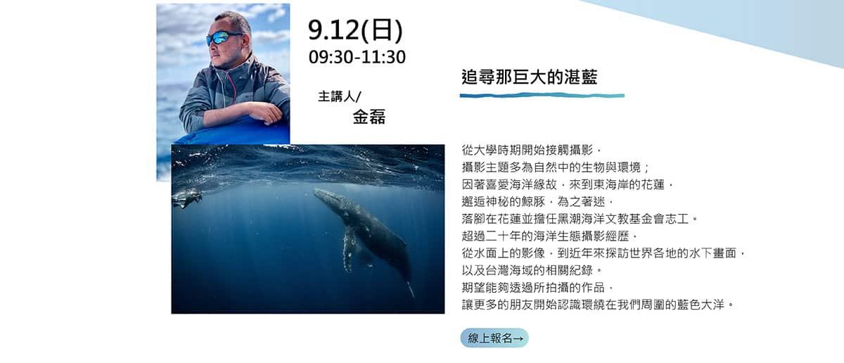 金磊 追逐鯨魚 2021澎湖有氧海洋系列講座