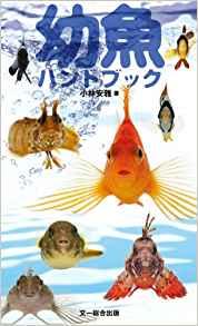 海洋博物誌 魚類辨識 小林安雅
