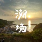 潮境紀錄片 Garmin mk1